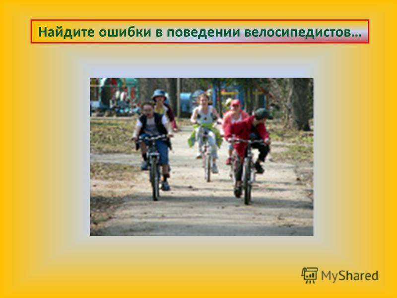 Найдите ошибки в поведении велосипедистов…