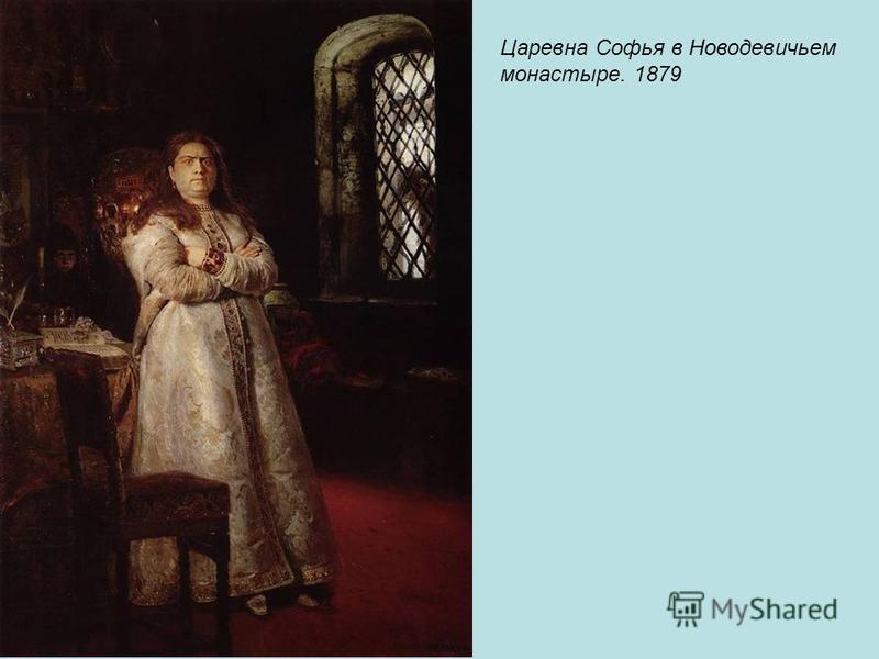 Царевна Софья в Новодевичьем монастыре. 1879