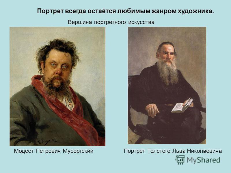 Портрет Толстого Льва Николаевича Модест Петрович Мусоргский Вершина портретного искусства Портрет всегда остаётся любимым жанром художника.