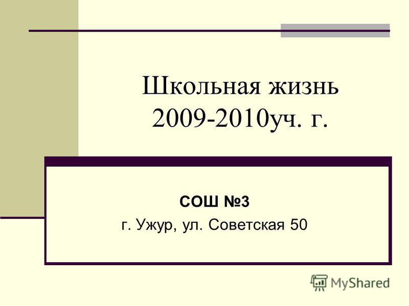 Школьная жизнь 2009-2010 уч. г. СОШ 3 г. Ужур, ул. Советская 50