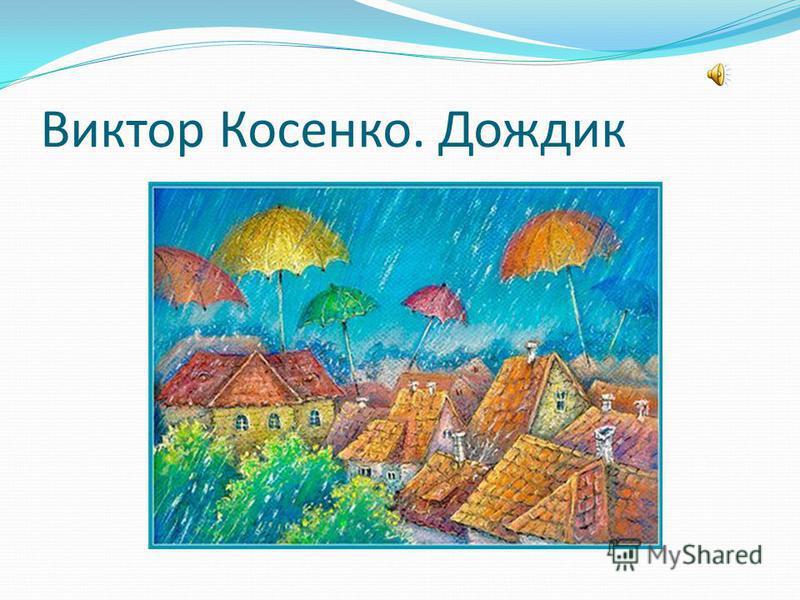 Виктор Косенко. Дождик