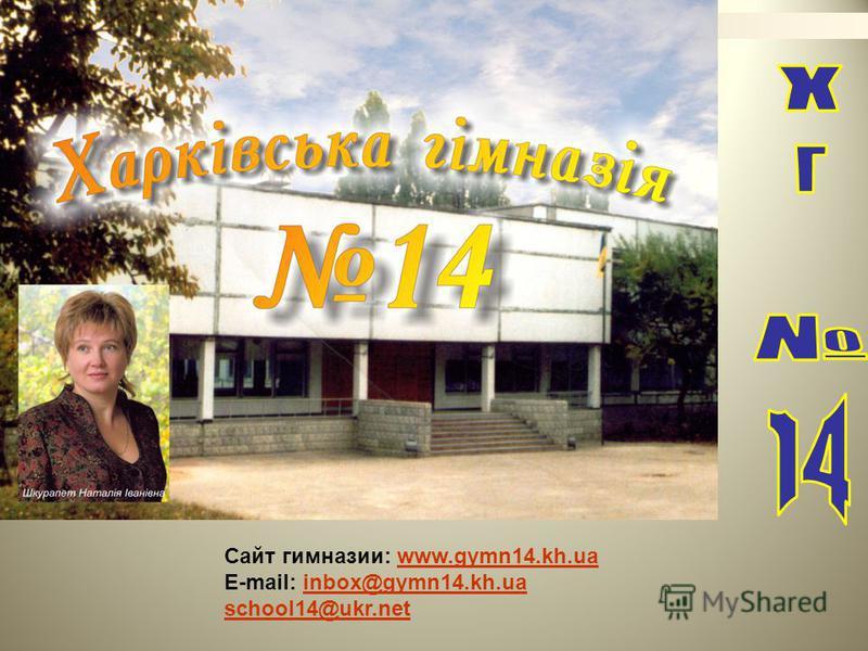 Сайт гимназии: www.gymn14.kh.uawww.gymn14.kh.ua E-mail: inbox@gymn14.kh.uainbox@gymn14.kh.ua school14@ukr.net