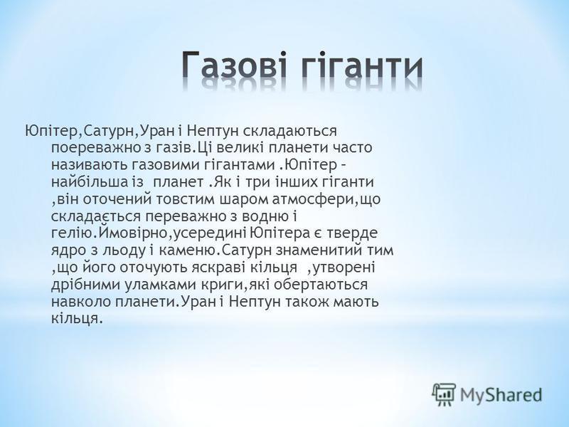 Вконала: Учениця 11-Б класу Коростенського НВК 12 Лобач Аліна Олегівна