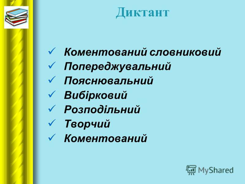 Диктант Коментований словниковий Попереджувальний Пояснювальний Вибірковий Розподільний Творчий Коментований