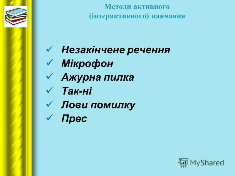Методи активного (інтерактивного) навчання Незакінчене речення Мікрофон Ажурна пилка Так-ні Лови помилку Прес