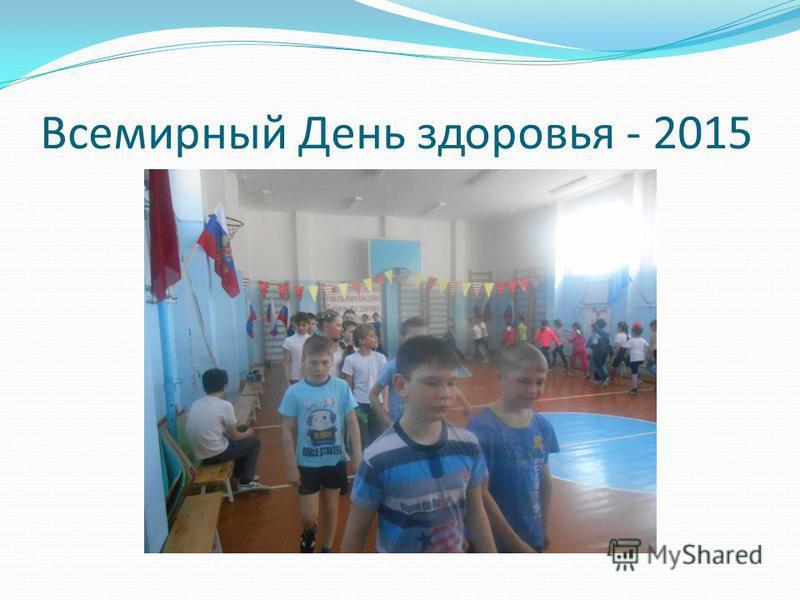 Всемирный День здоровья - 2015