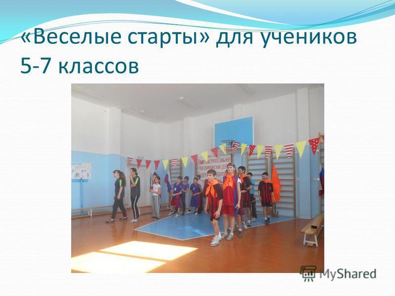 «Веселые старты» для учеников 5-7 классов