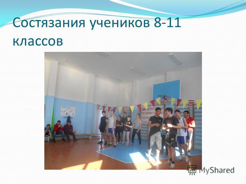 Состязания учеников 8-11 классов