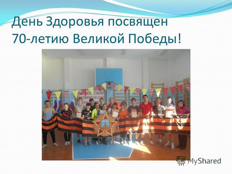 День Здоровья посвящен 70-летию Великой Победы!