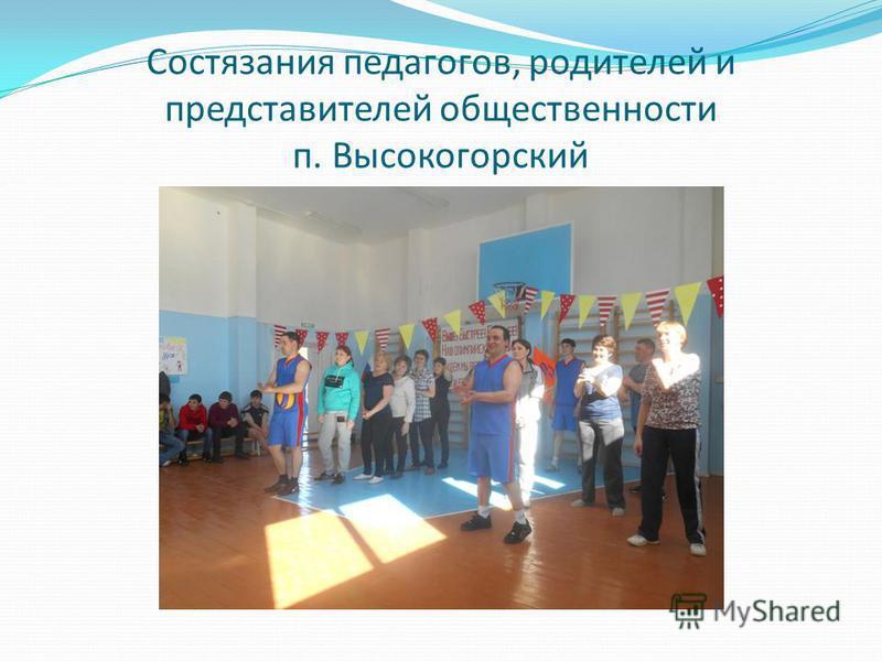 Состязания педагогов, родителей и представителей общественности п. Высокогорский