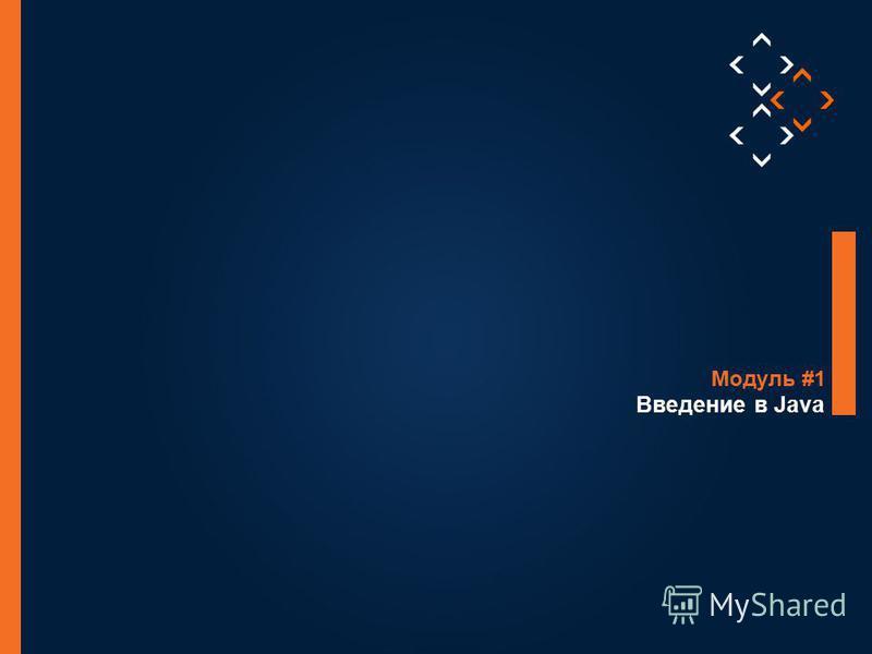 1 © Luxoft Training 2012 Введение в Java Модуль #1