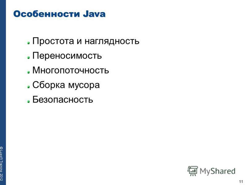 11 © Luxoft Training 2012 Особенности Java Простота и наглядность Переносимость Многопоточность Сборка мусора Безопасность
