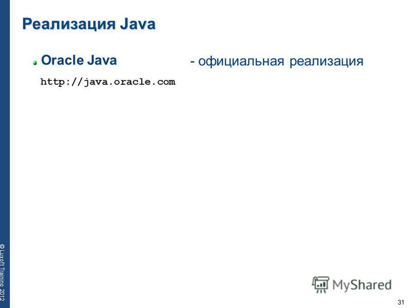 31 © Luxoft Training 2012 Oracle Java Реализация Java http://java.oracle.com - официальная реализация