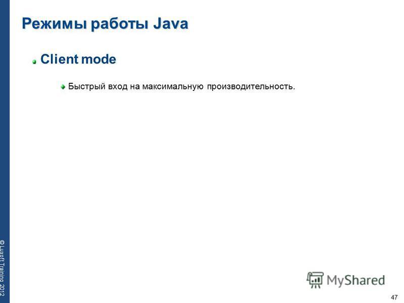 47 © Luxoft Training 2012 Client mode Быстрый вход на максимальную производительность. Режимы работы Java