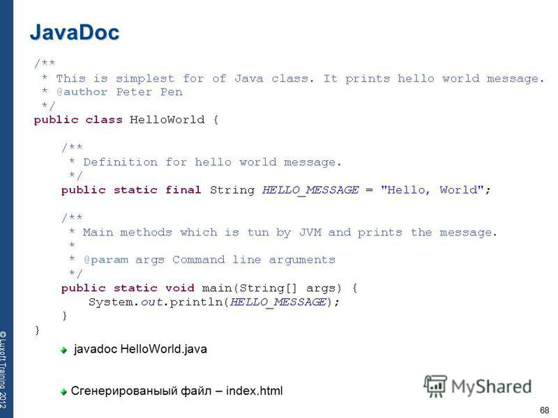 68 © Luxoft Training 2012 JavaDoc javadoc HelloWorld.java Сгенерированыый файл – index.html