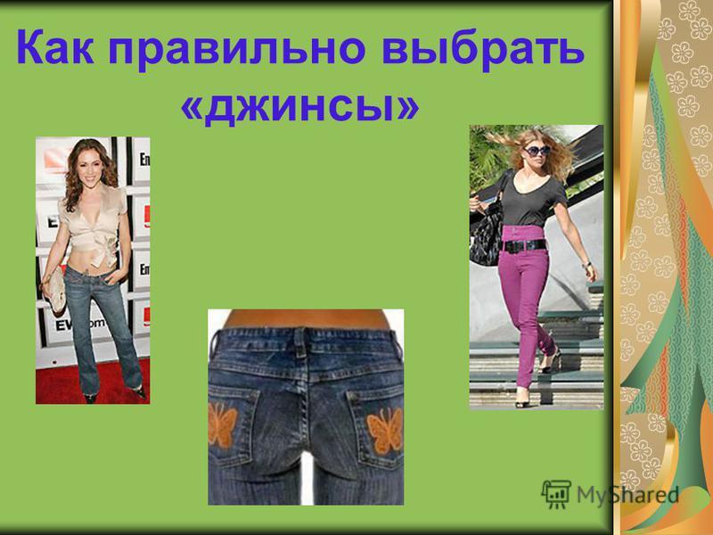 Как правильно выбрать «джинсы»