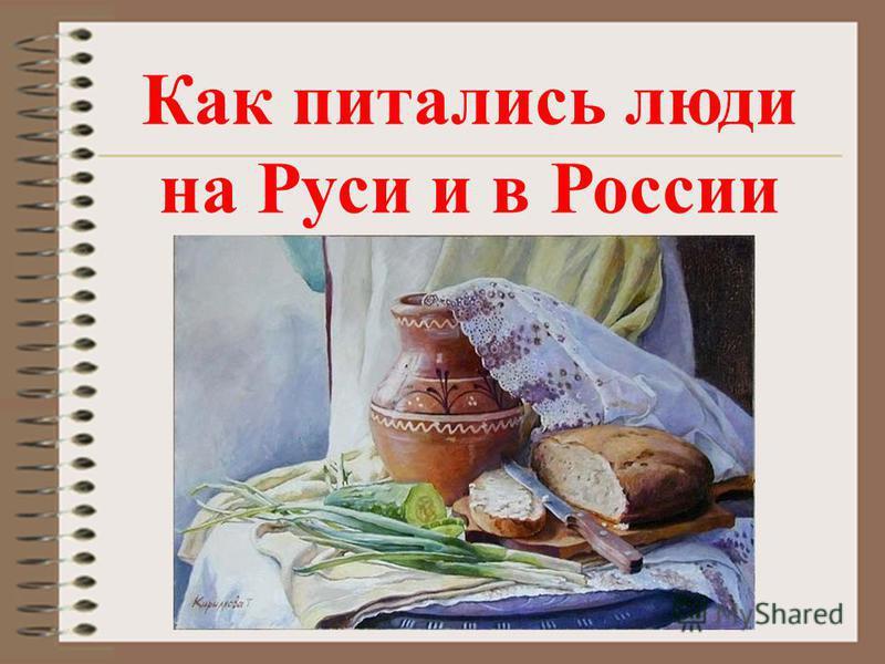 Как питались люди на Руси и в России