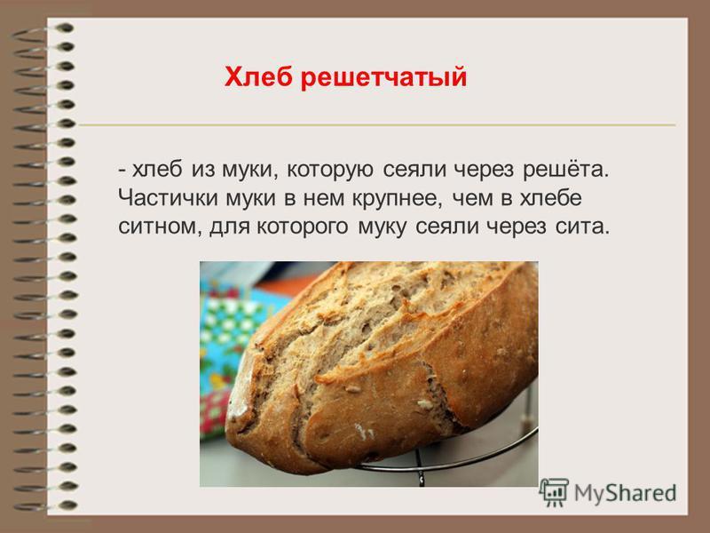 Хлеб решетчатый - хлеб из муки, которую сеяли через решёта. Частички муки в нем крупнее, чем в хлебе ситном, для которого муку сеяли через сита.