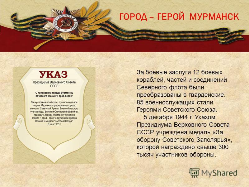 За боевые заслуги 12 боевых кораблей, частей и соединений Северного флота были преобразованы в гвардейские. 85 военнослужащих стали Героями Советского Союза. 5 декабря 1944 г. Указом Президиума Верховного Совета СССР учреждена медаль «За оборону Сове