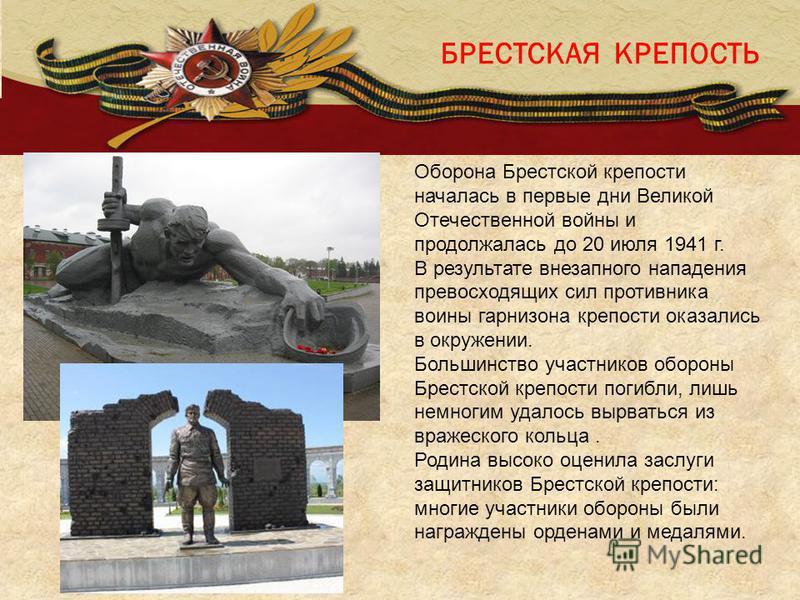 Оборона Брестской крепости началась в первые дни Великой Отечественной войны и продолжалась до 20 июля 1941 г. В результате внезапного нападения превосходящих сил противника воины гарнизона крепости оказались в окружении. Большинство участников оборо
