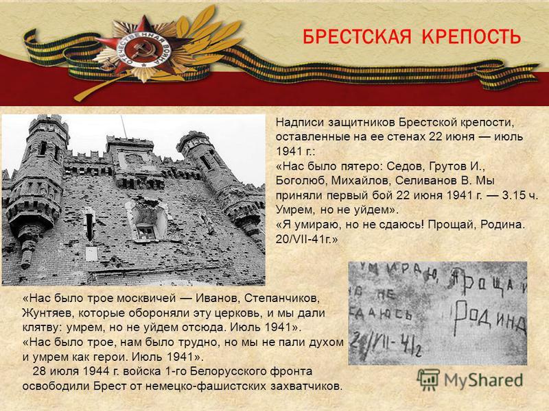 «Нас было трое москвичей Иванов, Степанчиков, Жунтяев, которые обороняли эту церковь, и мы дали клятву: умрем, но не уйдем отсюда. Июль 1941». «Нас было трое, нам было трудно, но мы не пали духом и умрем как герои. Июль 1941». 28 июля 1944 г. войска