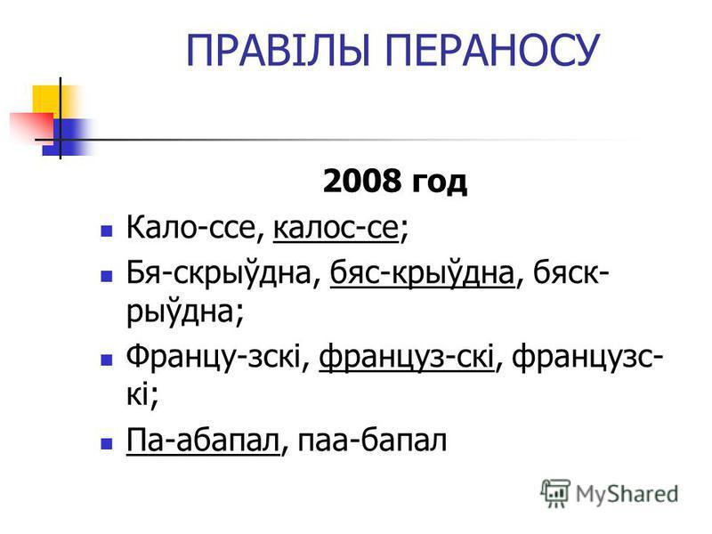 ПРАВІЛЫ ПЕРАНОСУ 2008 год Кало-ссе, калос-се; Бя-скрыўдна, бяс-крыўдна, бяск- рыўдна; Францу-зскі, француз-скі, французс- кі; Па-абапал, паа-бапал