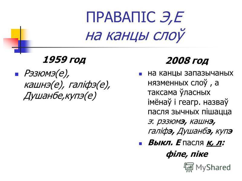 ПРАВАПІС Э,Е на канцы слоў 1959 год Рэзюмэ(е), кашнэ(е), галіфэ(е), Душанбе,купэ(е) 2008 год на канцы запазычаных нязменных слоў, а таксама ўласных імёнаў і геагр. назваў пасля зычных пішацца э: рэзюмэ, кашнэ, галіфэ, Душанбэ, купэ Выкл. Е пасля к, л