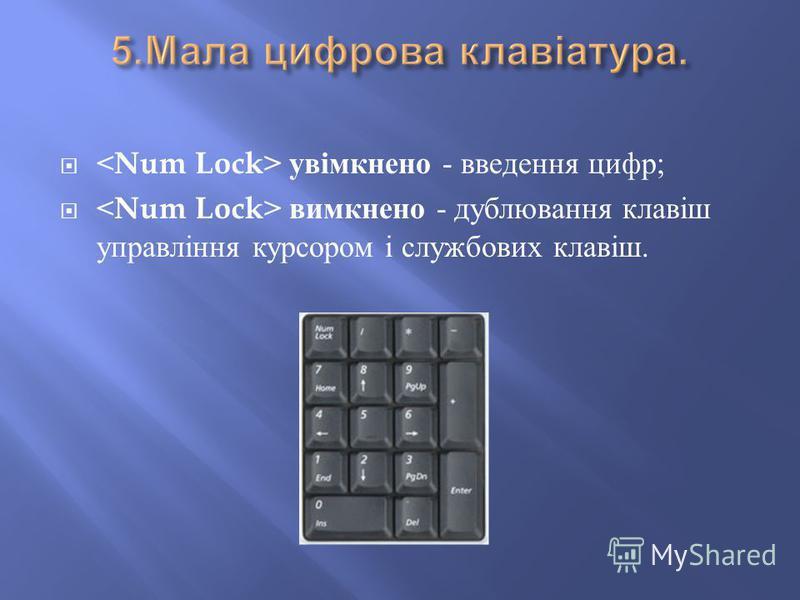 увімкнено - введення цифр ; вимкнено - дублювання клавіш управління курсором і службових клавіш.