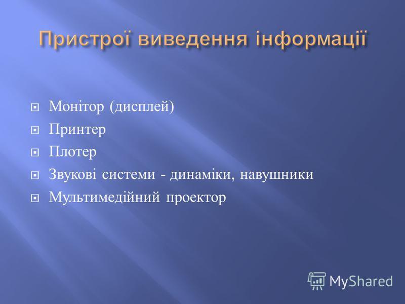 Монітор ( дисплей ) Принтер Плотер Звукові системи - динаміки, навушники Мультимедійний проектор