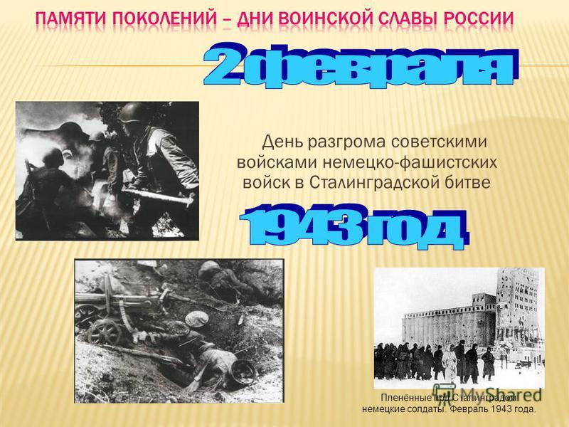 День разгрома советскими войсками немецко-фашистских войск в Сталинградской битве Пленённые под Сталинградом немецкие солдаты. Февраль 1943 года.
