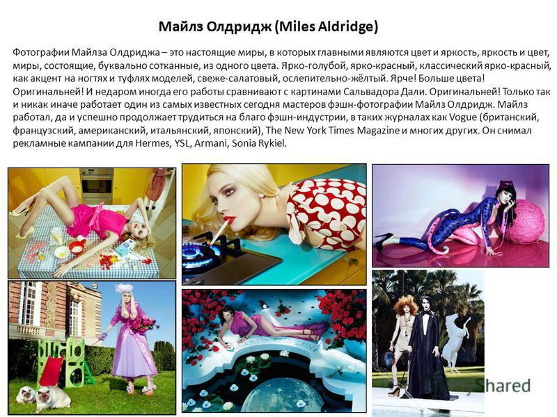 Майлз Олдридж (Miles Aldridge) Фотографии Майлза Олдриджа – это настоящие миры, в которых главными являются цвет и яркость, яркость и цвет, миры, состоящие, буквально сотканные, из одного цвета. Ярко-голубой, ярко-красный, классический ярко-красный,