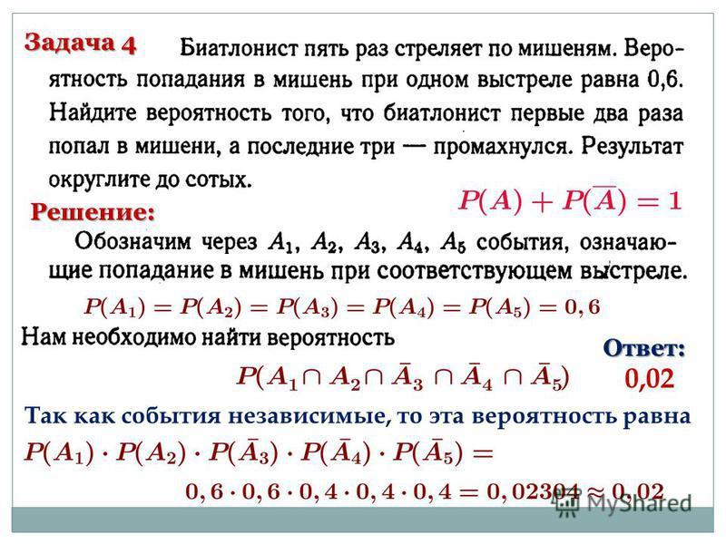 Задача 4 Решение: Так как события независимые, то эта вероятность равна Ответ: 0,02