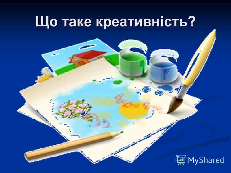 Що таке креативність?