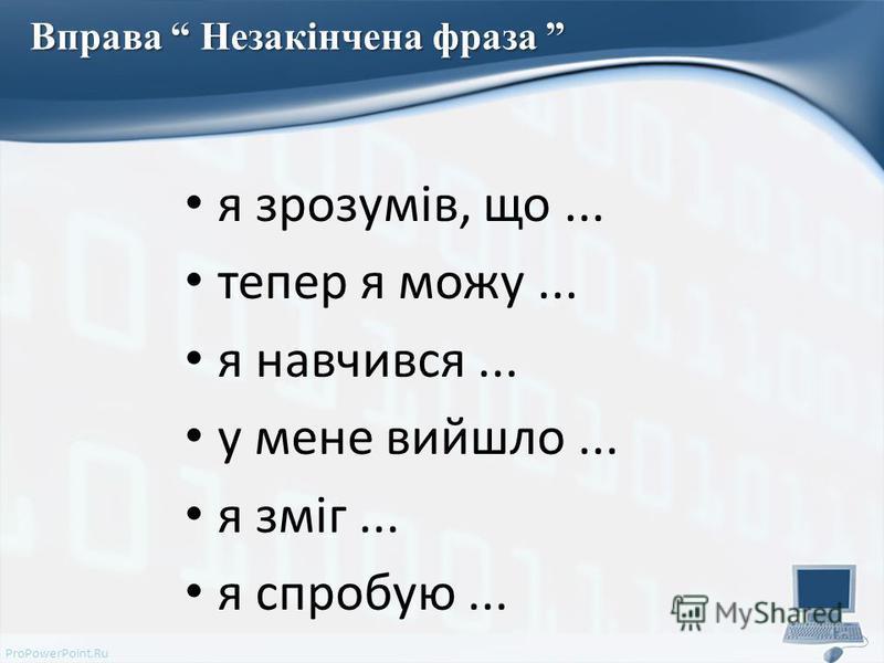 ProPowerPoint.Ru я зрозумів, що... тепер я можу... я навчився... у мене вийшло... я зміг... я спробую... Вправа Незакінчена фраза Вправа Незакінчена фраза