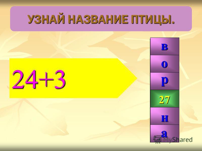 99 27 р н о а в УЗНАЙ НАЗВАНИЕ ПТИЦЫ. 24+3