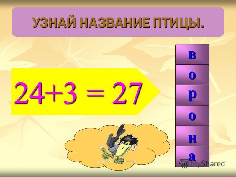 99 27 р н о а в о 24+3 = 27