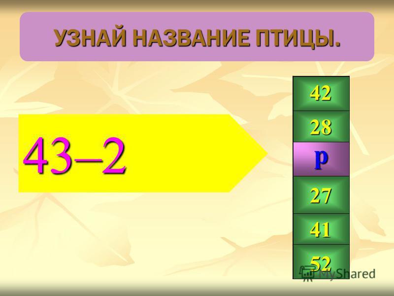 42 28 27 41 52 р 43–2