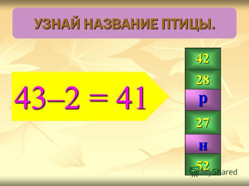 42 28 99 27 41 52 р н 43–2 = 41