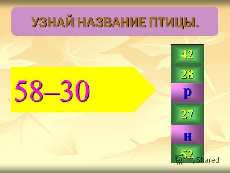 42 28 99 27 52 р н УЗНАЙ НАЗВАНИЕ ПТИЦЫ. 58–30