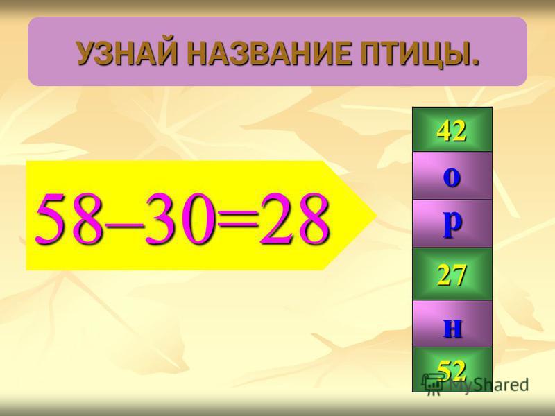42 28 99 27 52 р н о 58–30=28