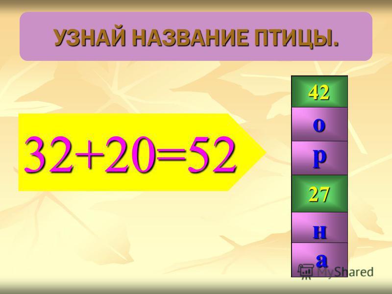 42 99 27 52 р н о а 32+20=52