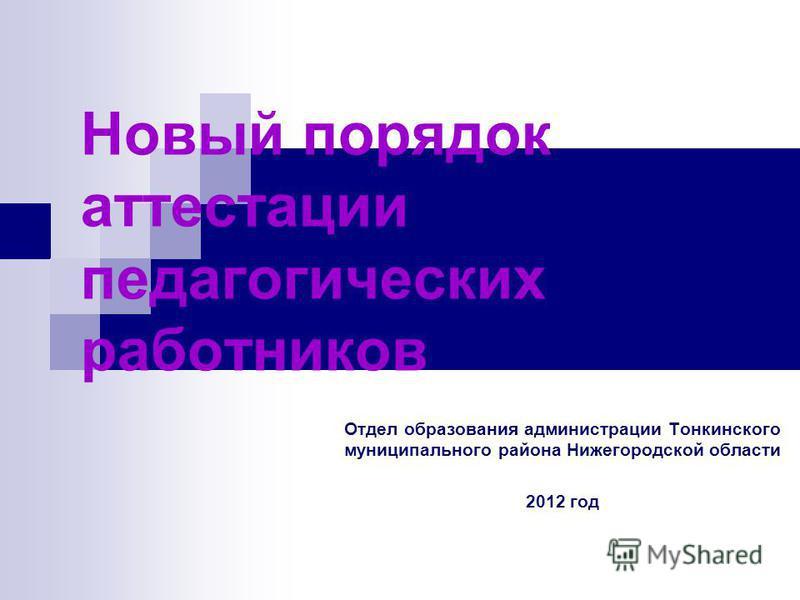 Новый порядок аттестации педагогических работников Отдел образования администрации Тонкинского муниципального района Нижегородской области 2012 год