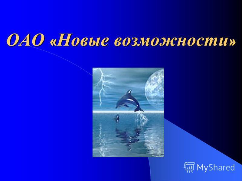 ОАО « Новые возможности »