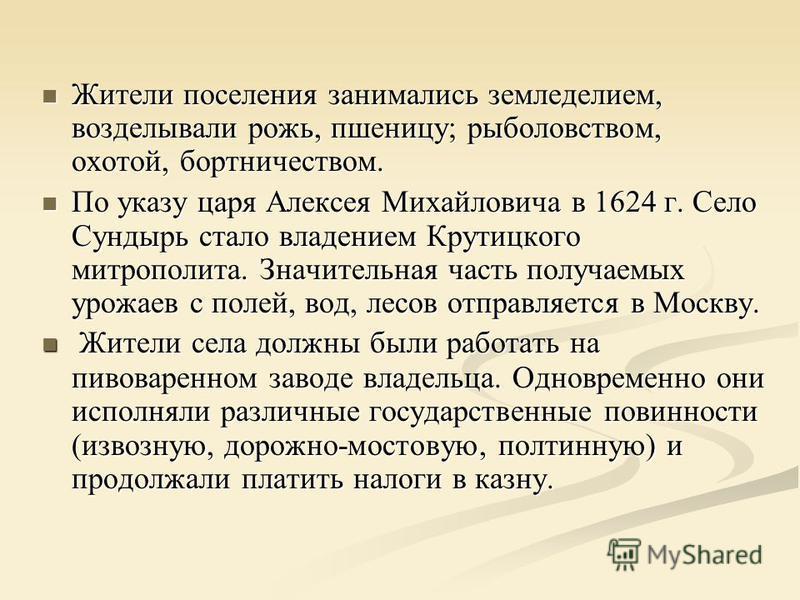 Жители поселения занимались земледелием, возделывали рожь, пшеницу; рыболовством, охотой, бортничеством. Жители поселения занимались земледелием, возделывали рожь, пшеницу; рыболовством, охотой, бортничеством. По указу царя Алексея Михайловича в 1624