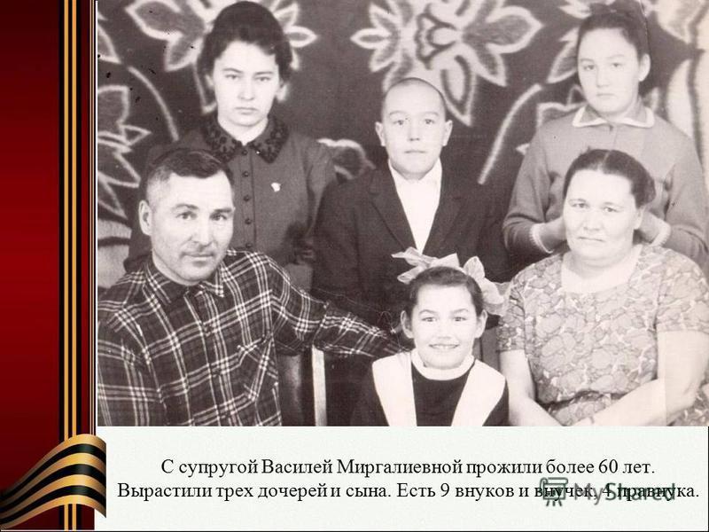 С супругой Василей Миргалиевной прожили более 60 лет. Вырастили трех дочерей и сына. Есть 9 внуков и внучек, 4 правнука.