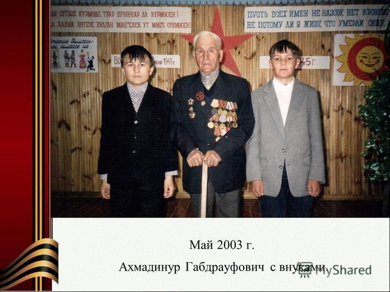 Май 2003 г. Ахмадинур Габдрауфович с внуками.