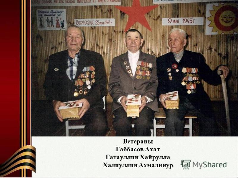 Ветераны Габбасов Ахат Гатауллин Хайрулла Халиуллин Ахмадинур