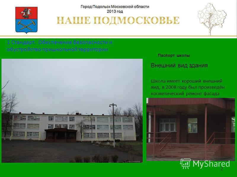 Паспорт школы Люберецкий муниципальный район Внешний вид здания Школа имеет хороший внешний вид, в 2008 году был произведён косметический ремонт фасада 2 1 Стандарт. Обеспечение безопасности и обустройство пришкольной территории