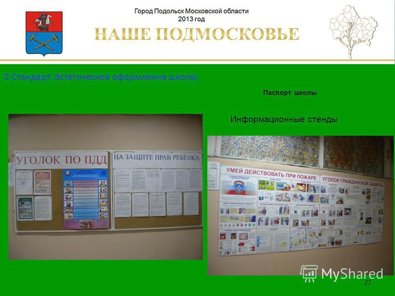 Паспорт школы Люберецкий муниципальный район 27 Информационные стенды 2 Стандарт. Эстетическое оформление школы.