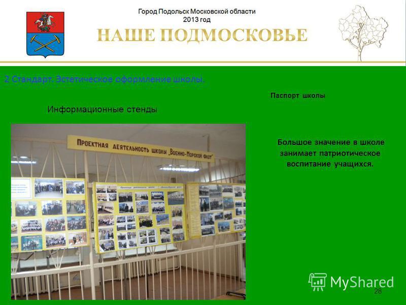 Паспорт школы Люберецкий муниципальный район 28 Информационные стенды Большое значение в школе занимает патриотическое воспитание учащихся. 2 Стандарт. Эстетическое оформление школы.